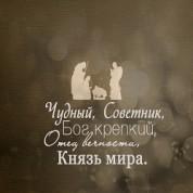 Выпуск восьмой: Младенец родился нам, Сын дан нам!