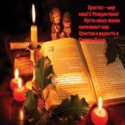 Выпуск десятый. Христос — мир наш! С Рождеством!