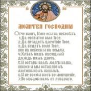 Татьяна Зайцева. Молитва Господня «Отче наш». Пособие для группового и индивидуального изучения и размышления