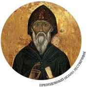 Неделя 4-ая Великого Поста, преподобного Иоанна Лествичника. Об отце одержимого юноши.