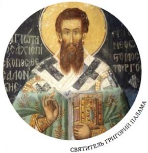 Святитель-Григорий-Палама