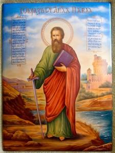 апостол Павел 1