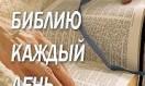 Евангельские и апостольские чтения на каждый день