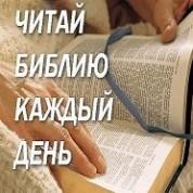 Татьяна Зайцева. Как читать Библию: будьте как Моисей