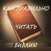 Tатьяна Зайцева. Не выковыривайте изюм, или как читать Библию